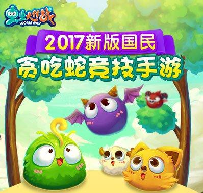 《虫虫大作战》2017新版国民贪吃蛇竞技手游