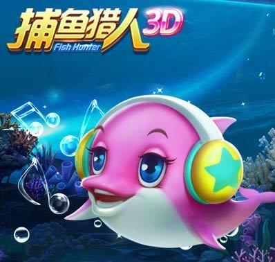 捕鱼猎人(3D)豪华首测,送Iphone7