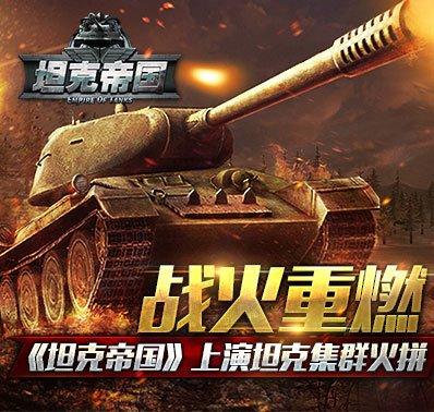 战火重燃,《坦克帝国》上演坦克集群火拼