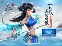 《问道》手游16日开放下载 特色玩法视频首曝