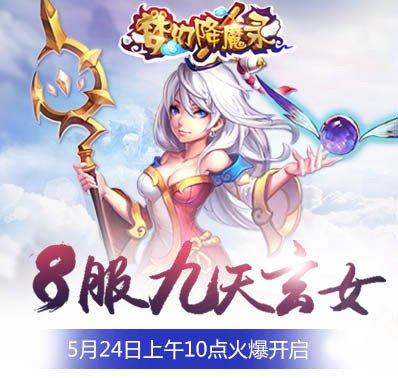 5月24日《梦幻降魔录》8服九天玄女火爆开启