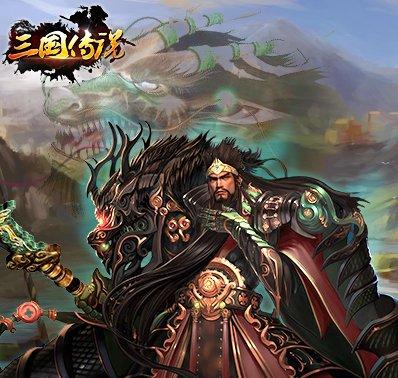 《三国传说》势力战争介绍