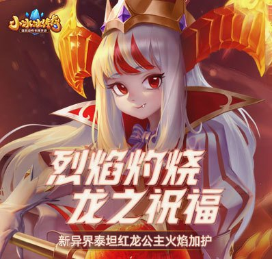 ?【爆料来了】新异界泰坦红龙公主火焰加护!