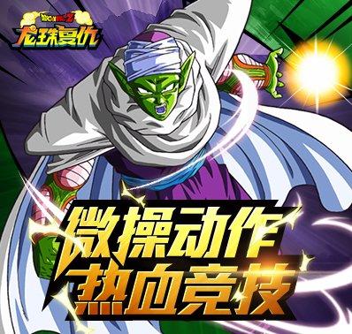 《龙珠Z复仇》英雄介绍之小悟空