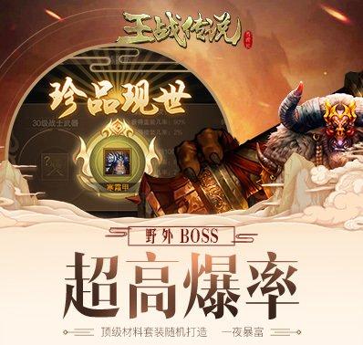《王战传说》单人PVE玩法