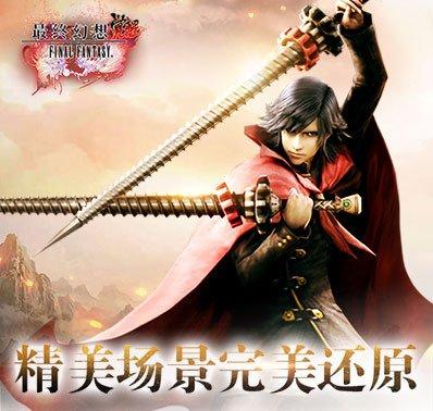 RPG神作 FF爆全CG电影手游《最终幻想:觉醒》