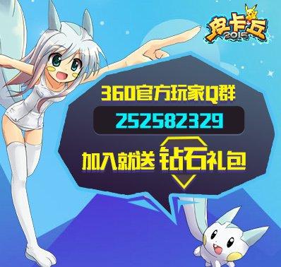360官方玩家Q群加入领钻石礼包!