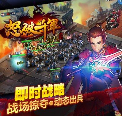 《怒破千军》游戏攻略之士兵系统