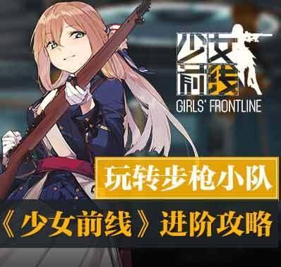 《少女前线》进阶攻略:玩转步枪小队
