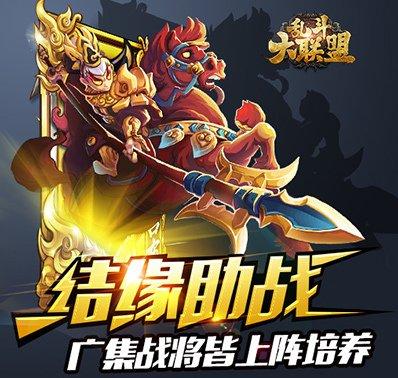 《乱斗大联盟》蜀国五虎上将系列之赵云
