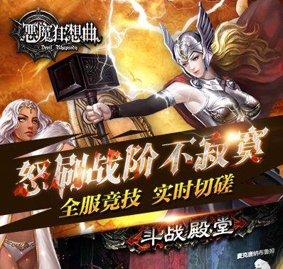 《恶魔狂想曲》王者之争——斗战殿堂