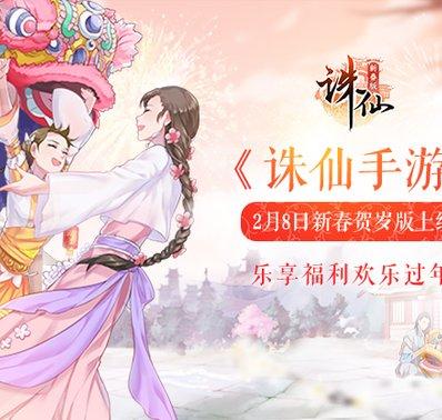 《诛仙手游》2月8日新春贺岁版上线