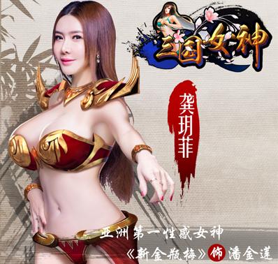 《三国女神》FAQ