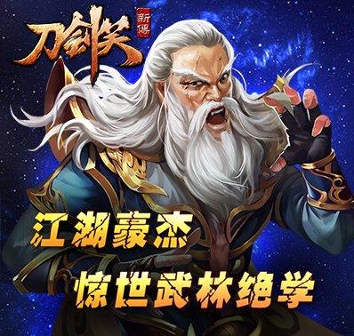 《刀剑笑新传》游戏简介