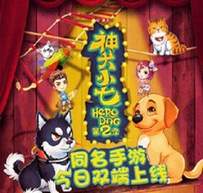 湖南卫视《神犬小七第二季》萌宠情缘手游今日上线