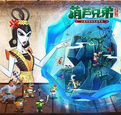 《葫芦兄弟:七子降妖》之妖怪蛇精的由来