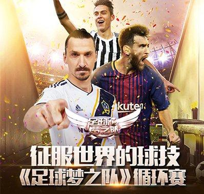 征服世界的球技 《足球梦之队》世巡赛
