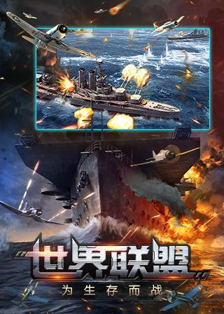 《世界争霸》9月19日火热来袭 为生存而战!