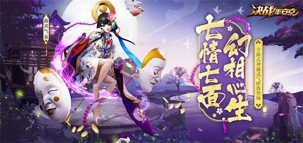 七情七面幻相心生,全新式神面灵气即将登场!