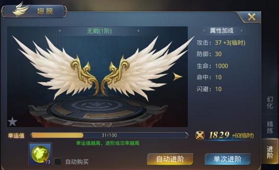 [暗黑觉醒] 《暗黑觉醒》神圣之翼——翅膀系统 详解怎么玩