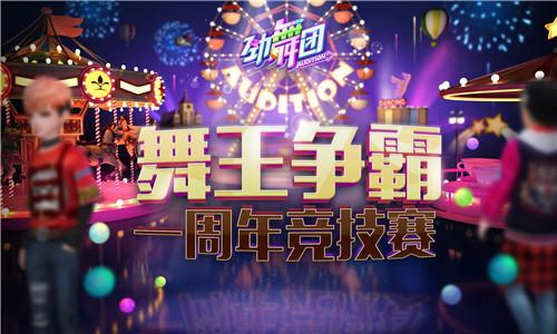 2019年舞蹈网游排行_中国好舞蹈下载 中国好舞蹈iosv1.0.2Mac ipad官方最新版