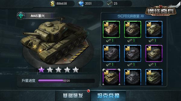 [钢铁奇兵] 坦克碎片天天领《闪电突袭2-钢铁奇兵》商城攻略 详解怎么玩