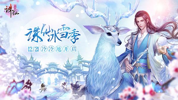 《诛仙手游》12.21冰雪季来袭!