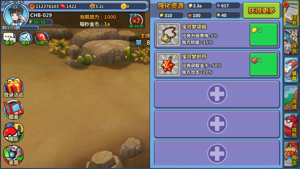 [砖石精灵] 《砖石精灵》攻略之装备养成玩法 详解怎么玩