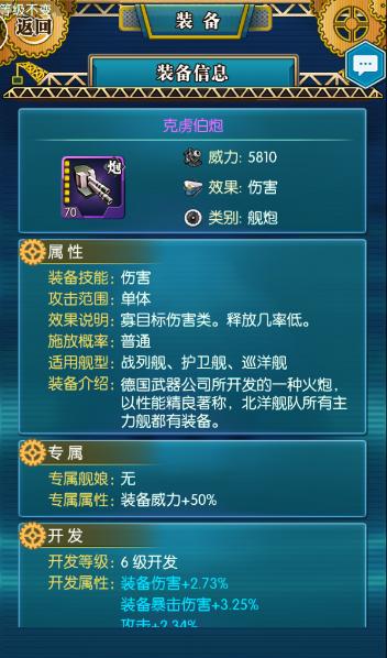 [战舰联盟-出击] 《战舰联盟》游戏攻略之装备介绍 详解怎么玩