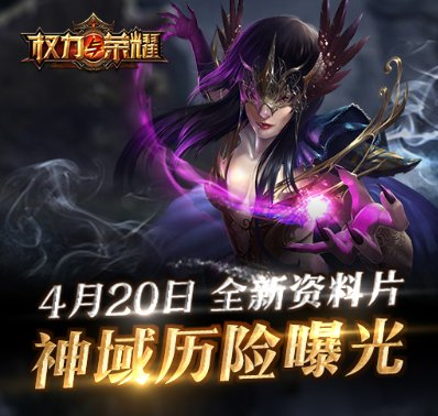 """《权力与荣耀》4.20新资料片""""神域历险""""震撼开启"""